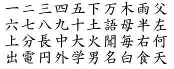 japanese_script_small.jpg